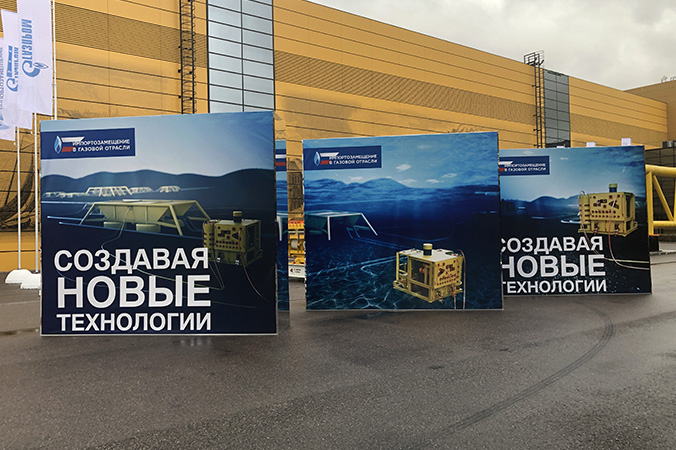 ПАО «Газпром»